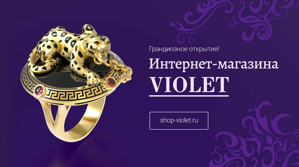 Виолет Ювелирный Магазин Официальный Сайт Каталог